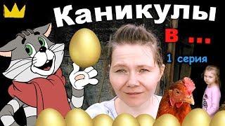 Каникулы в Простоквашино / в деревне – 1 серия