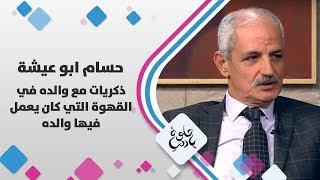 حسام ابو عيشة -  ذكريات مع والده في القهوة التي كان يعمل فيها والده