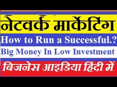Network Marketing | Business Idea Center - HINDI
