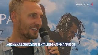 Шум «Прибоя»: Серфер из Питера презентовал документальный фильм в Ростове