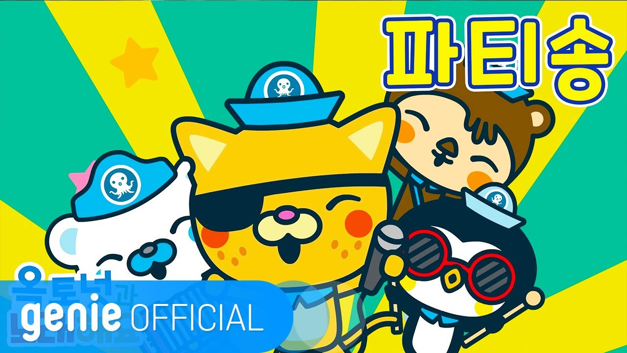 바다 탐험대 옥토넛 The Octonauts - 파티송 Party Song Official M/V