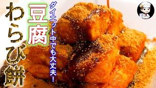 豆腐のわらび餅|ゆうyouさんのレシピ書き起こし