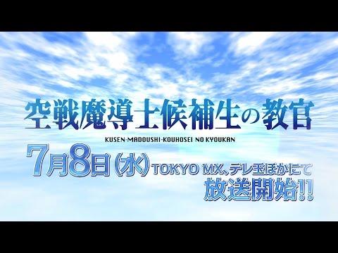 「空戦魔導士候補生の教官」の参照動画