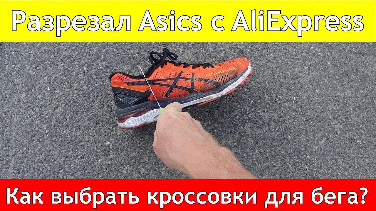 ac36e9b0c Разрезал Asics GEL Kayano 23 с AliExpress. Как выбрать кроссовки для бега?