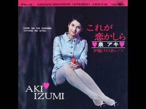 泉アキ/これが恋かしら Kore Ga Koi Kashira(1968年)