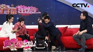 《向幸福出发》 20190611| CCTV综艺