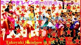 Takoyaki Rainbow in HK Dragon Centre Osaka Bay Area Festival たこや...