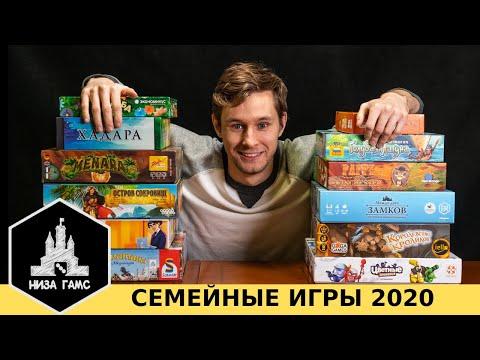 Лучшие СЕМЕЙНЫЕ игры 2020! Топ настольных игр.
