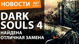 Dark Souls 4. Найдена отличная замена. Новости