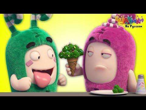 Чуддики | Мороженое - твороженое | Смешные мультфильмы для детей