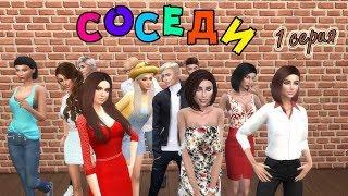 The Sims 4 сериал [Соседи] 1 серия (С ОЗВУЧКОЙ)