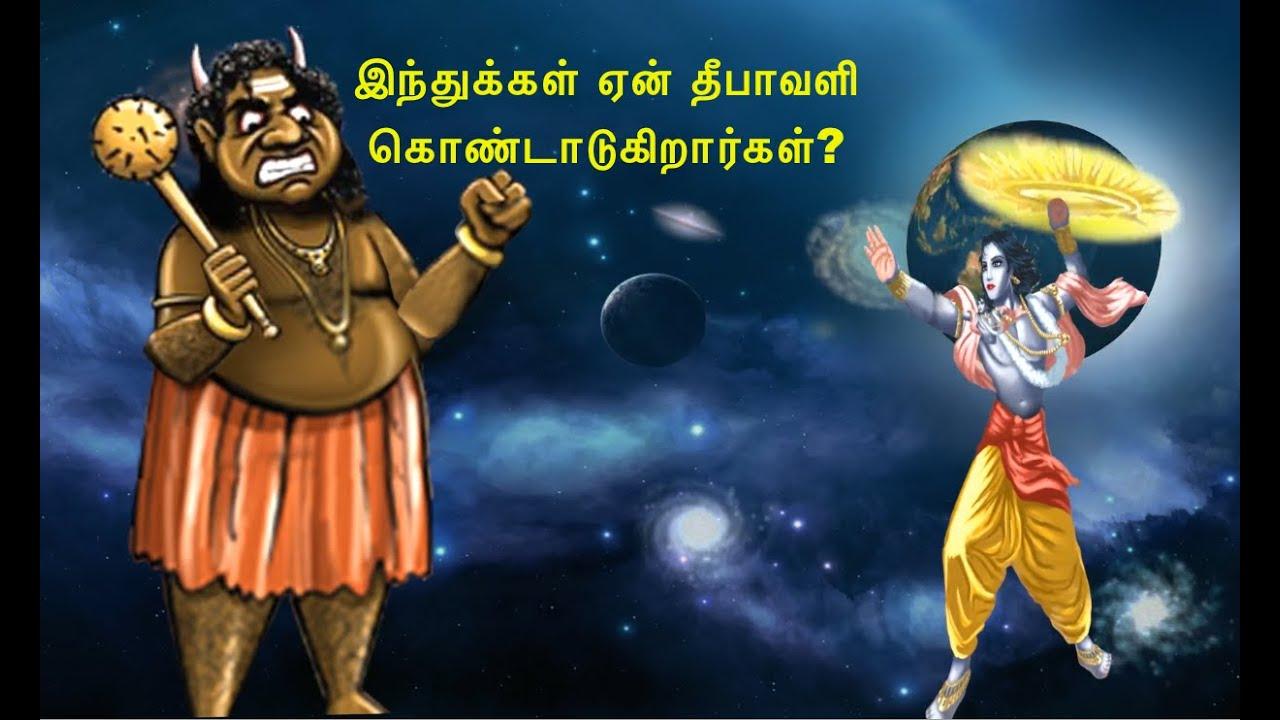 Image result for தீபாவளி