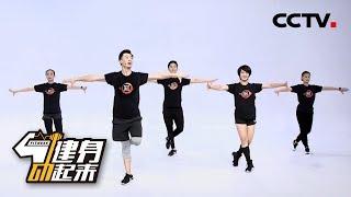 《健身动起来》京剧风格健身舞 20190129 | CCTV体育