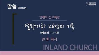 2021 08 04 수요예배: 열왕기하 26장의 기록  [안 환 목사]