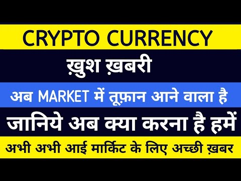 🔴 VERRY IMP 🚨 Crypto Big News  ?Breaking News about crypto currency market  | Bitcoin Update  | To
