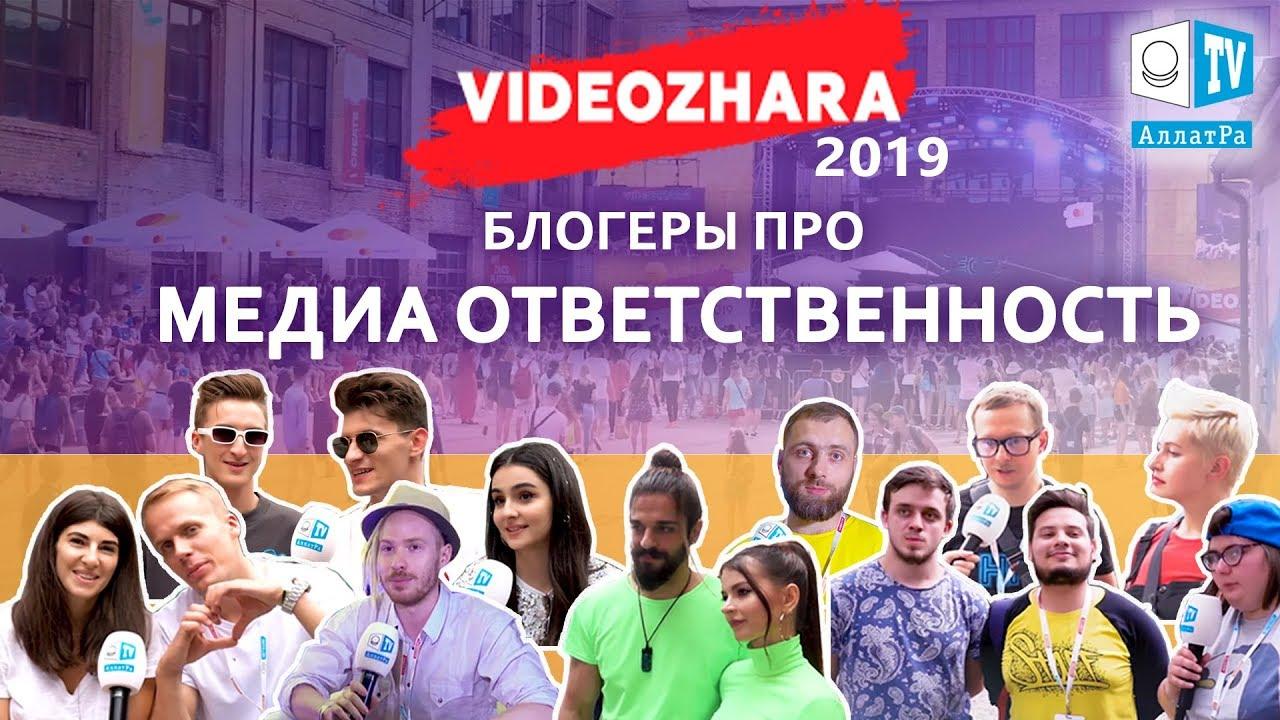 БЛОГЕРЫ ПРО МЕДИА ОТВЕТСТВЕННОСТЬ. ВИДЕОЖАРА 2019. VIDEOZHARA