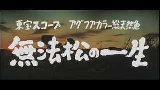お得納得!  映画  『 無法松の一生 ・予告篇  』 が無料で見れるよ。高画質!