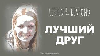 Beginning Russian II. Listen & Respond: Лучший друг