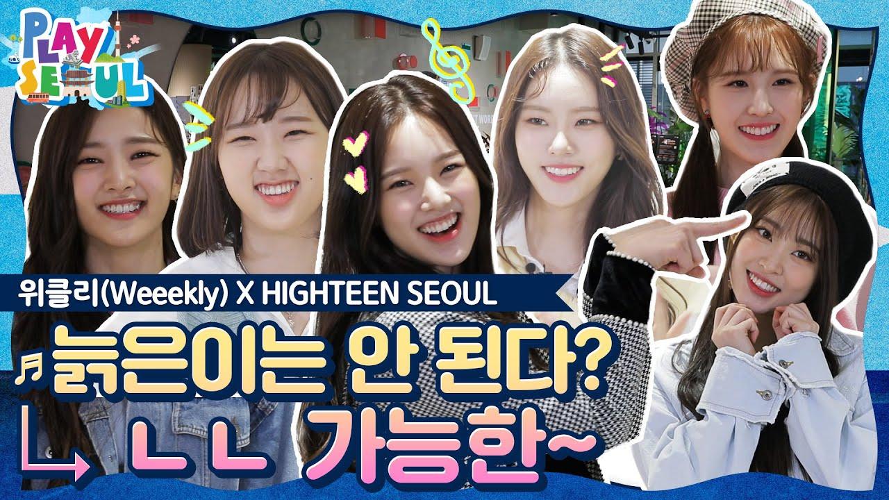 (ENG SUB)[PLAY SEOUL / EP.9] 위클리 X HIGHTEEN SEOUL, 늙은이는 안 된다?↳ ㄴㄴ 가능한