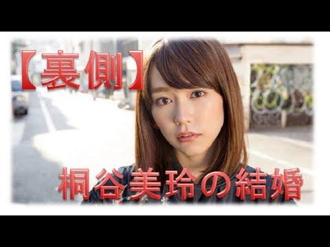 【裏側】桐谷美玲と三浦翔平の結婚報道