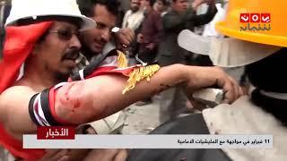 11 فبراير في مواجهة مع المليشيات الامامية  | تقرير يمن شباب