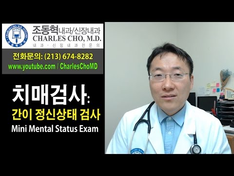 치매가 의심될때 하는 정신검사에 대해서 알�