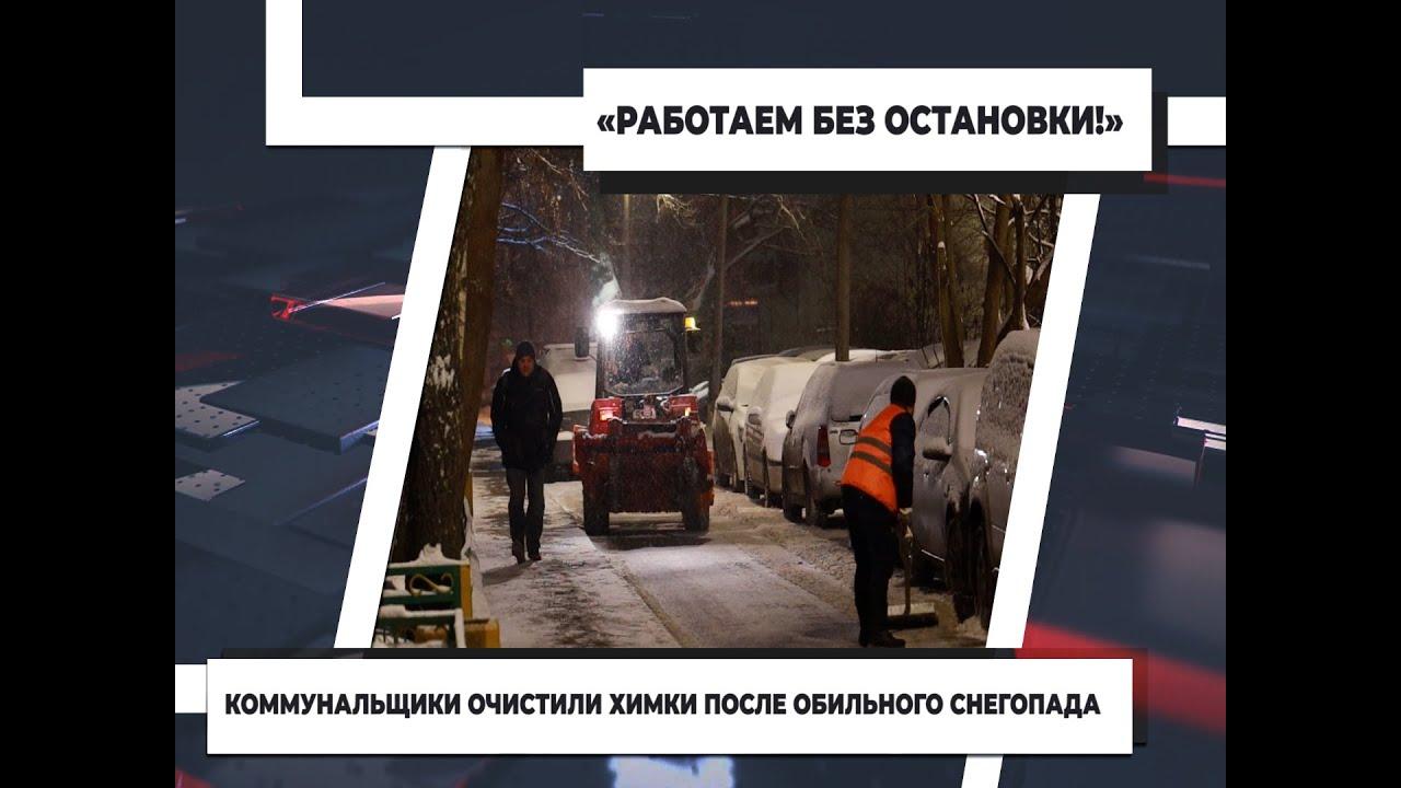 «Работаем без остановки!»: коммунальщики очистили Химки после обильного снегопада. 11.01.2021