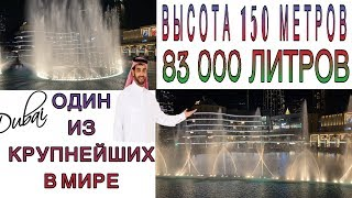 ОТДЫХ В ДУБАЕ. ДУБАИ ФОНТАН. ФОНТАН В ДУБАЕ. FOUNTAIN IN DUBAI.