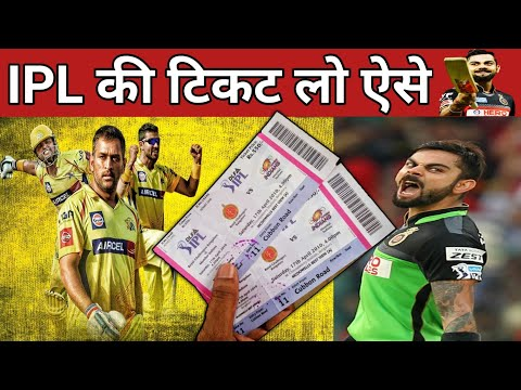 How To Book Ipl Ticket    Ipl Ticket   Kaise Book Kare