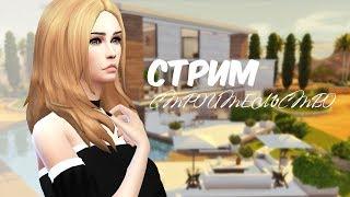 Строительство в The Sims 4!