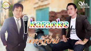 ອ້າຍດີບໍ່ພໍ karaoke||อ้ายดีบ่อพอ karaoke