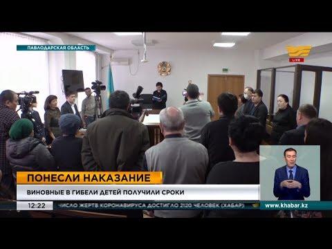 В Павлодаре состоялся суд по гибели детей