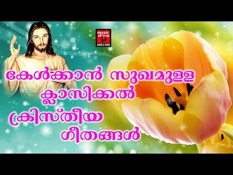Christian Classical Songs # Christian Devotional Songs Malayalam 2018 # Jesus Love Songs