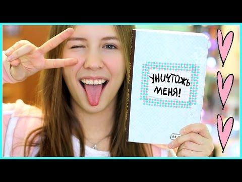 Wreck This Journal♡Уничтожь меня♡Оформляем развороты:)