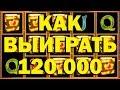 КАК ОБЫГРАТЬ ИГРОВОЙ АВТОМАТ BOOK OF RA НА 120.000 РУБЛЕЙ?!