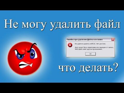 видео: Не могу удалить файл или папку