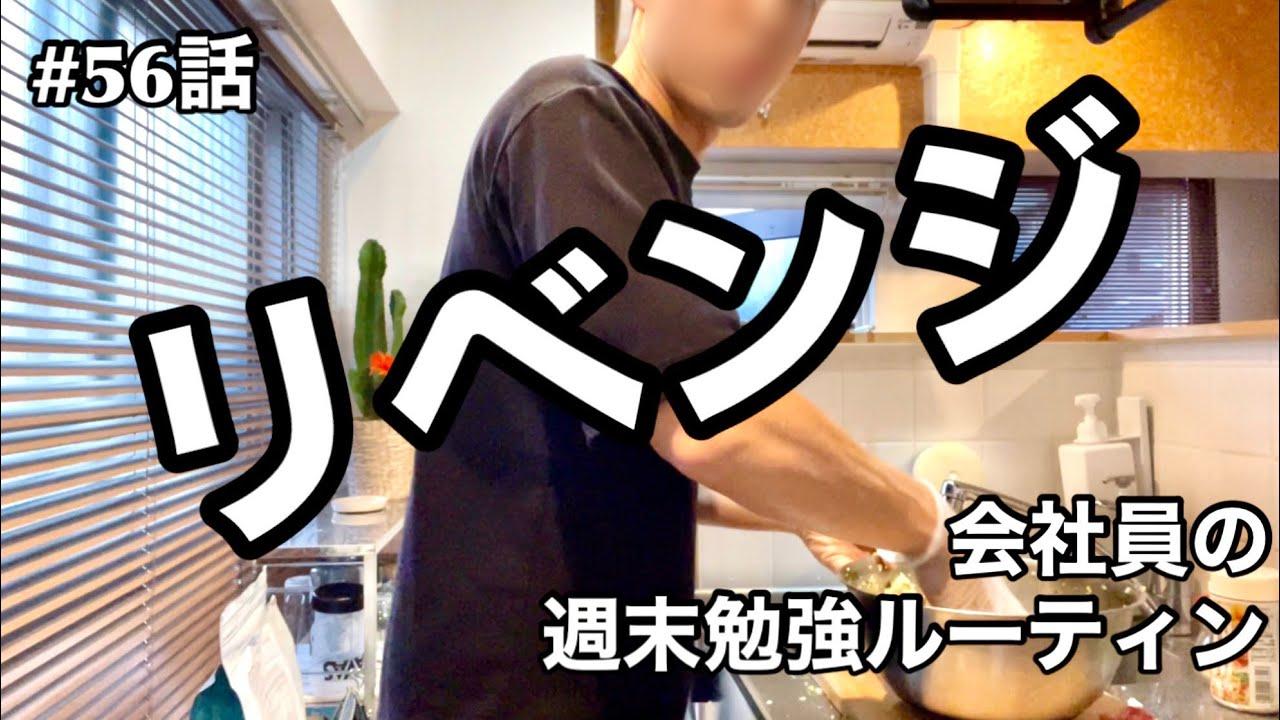 【※音量注意】週末だろうと勉強/筋トレ/料理しまくり会社員の週末ルーティン_#56