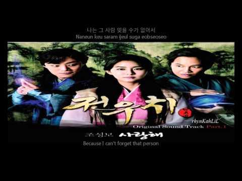 Jo Sung Mo (조성모) - 사랑해 (I Love You) [Jeon Woo Chi OST] [English+Rom+Han Lyrics]