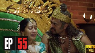Rawana Season 02  Episode 55 01st November 2020 Thumbnail