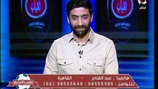 ملعب الشاطر - مداخلة عبدالفتاح : مكسب نادى الاهلى بسبب روح التعاون