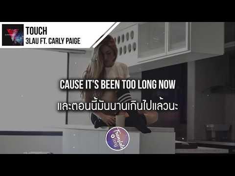แปลเพลง Touch - 3LAU ft. Carly Paige