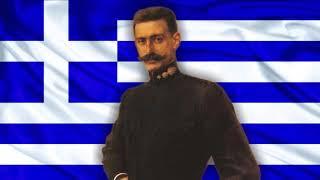 ΛΥΧΝΟΣ ΤΟΙΣ ΠΟΣΙ ΜΟΥ Ο Μακεδονομάχος Παύλος Μελάς († 13 Οκτωβρίου) (Β' Μέρος)