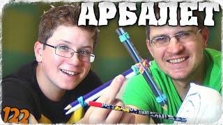 Как сделать самодельный арбалет из карандашей дома своими руками. Огненные стрелы - Отец и Сын №122