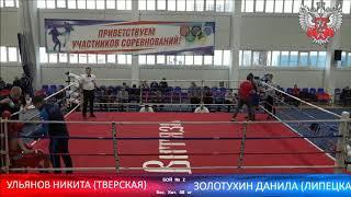 Бокс. Первенство ЦФО. Четвертьфинал. 48 кг. Ульянов - Золотухин
