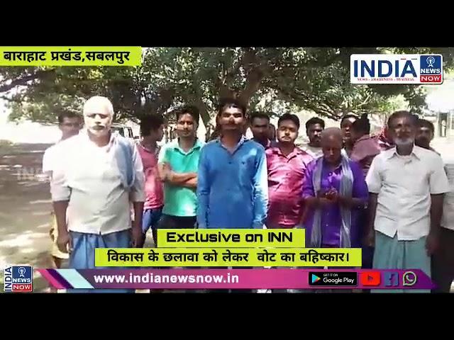 LIVE :बाराहाट के संबलपुर पंचायत में विकास को बहिष्कार, जबरन मुखिया ने दलितों से पोलिंग करवाये।