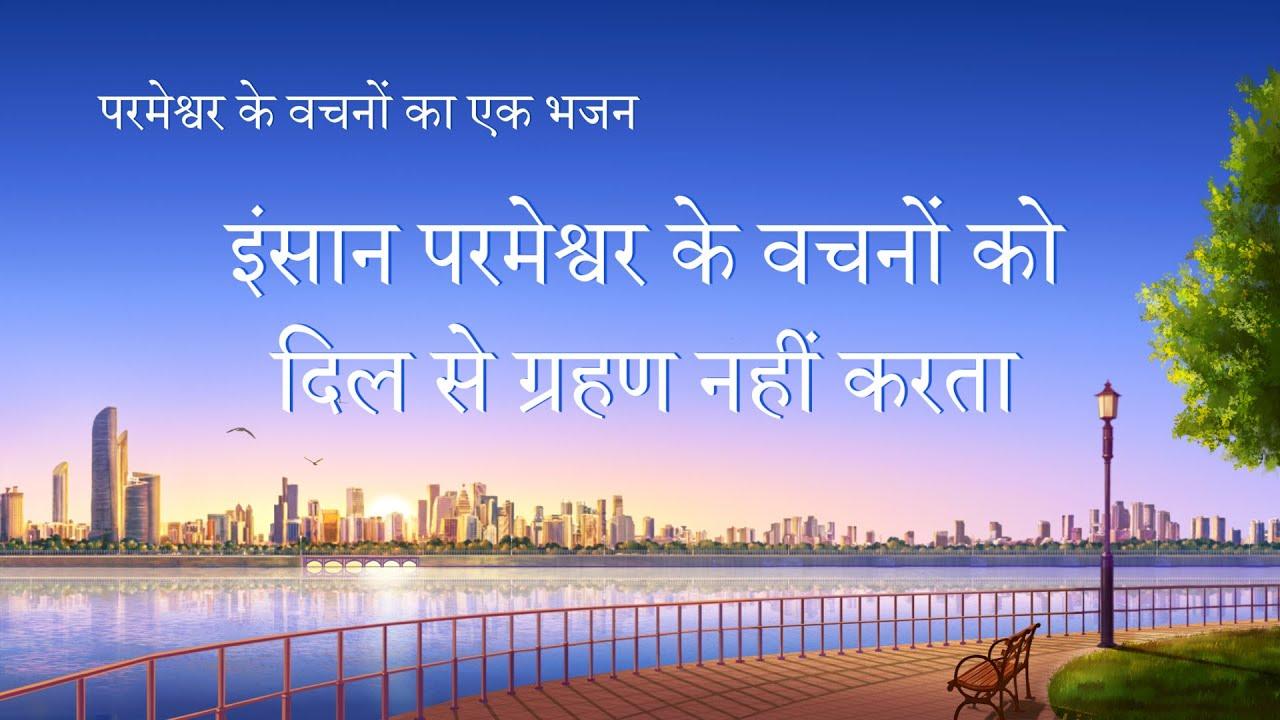 Hindi Christian Song 2020   इंसान परमेश्वर के वचनों को दिल से ग्रहण नहीं करता (Lyrics)