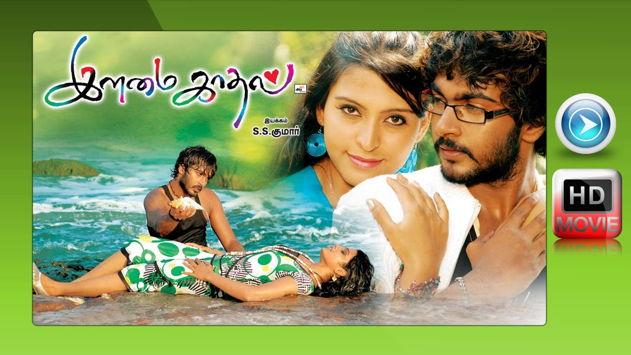 Image Result For Ilamai Full Movies