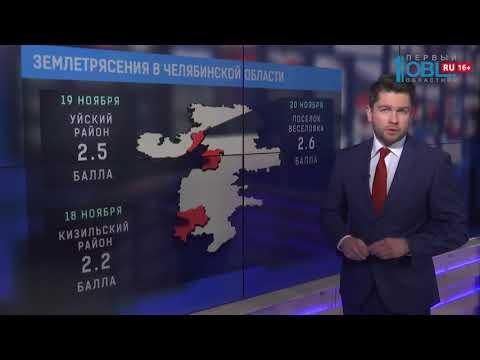 Землетрясения в Челябинской области
