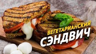 Панини с моцареллой [Sandwich TV]