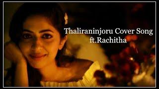Thaliraninjoru short cover Minnaram ft Rachitha Ramadas